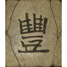 Декор Иероглиф Изобилие