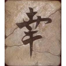 Декор Иероглиф  Счастье