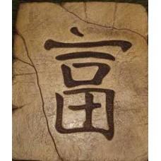 Декор Иероглиф Богатство